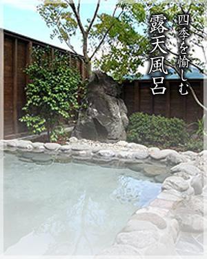 四季を愉しむ露天風呂